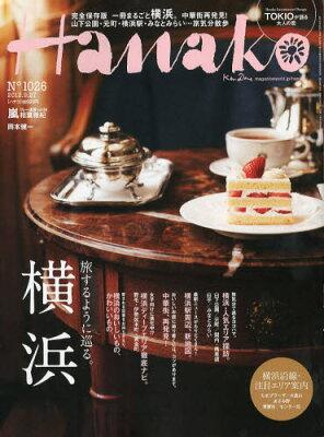 【総額2500円以上送料無料】Hanako(ハナコ) 2012年9月27日号【雑誌】【RCP】
