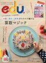 【総額2500円以上送料無料】edu(エデュー) 2013年8月号【雑誌】