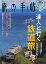 【総額2500円以上送料無料】旅の手帖 2013年3月号【雑誌】【RCP】