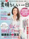 ■ 雑誌 「素晴らしい一日/2013年7月号」(プレジデント社)680円【楽天市場】