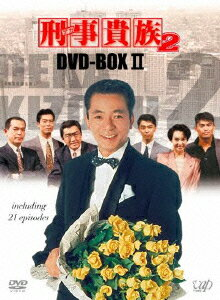 【2500円以上送料無料】刑事貴族2 DVD−BOX II/水谷豊【RCP】