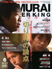 【総額2500円以上送料無料】SAMURAI SOCCERKING 2013年6月号【雑誌】【RCP】