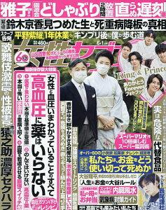 【総額2500円以上送料無料】週刊女性セブン 2013年6月6日号【雑誌】【RCP】