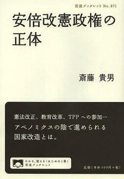 安倍改憲政権の正体/斎藤貴男【3000円以上送料無料】