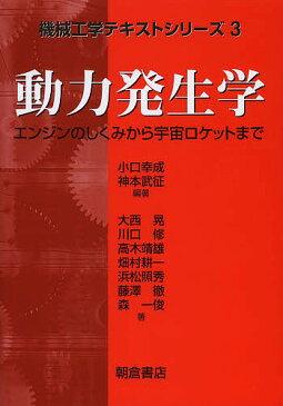 動力発生学 エンジンのしくみから宇宙ロケットまで/小口幸成/神本武征/大西晃