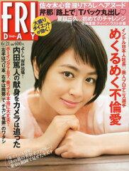 【雑誌同時購入でポイント7倍!】FRIDAY(フライデー) 2013年6月21日号【雑誌】【総額2500...