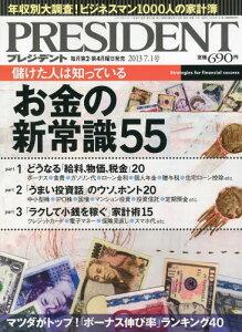 【雑誌同時購入でポイント7倍!】プレジデント 2013年7月1日号【雑誌】【総額2500円以上送料...
