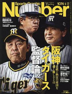 【総額2500円以上送料無料】SportsGraphic Number 2013年6月27日号【雑誌】【RCP】