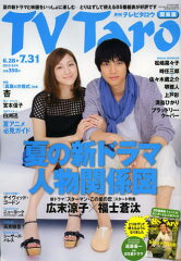 TV Taro関東版 2013年8月号【雑誌】