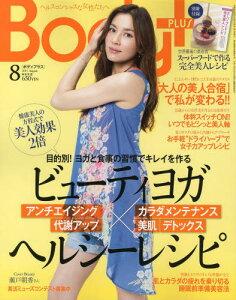 【総額2500円以上送料無料】Body+(ボディプラス) 2013年8月号【雑誌】