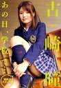 DVD 古崎瞳 あの日、学校で・・・【合計3000円以上で送...