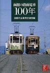 函館の路面電車100年/函館市企業局交通部