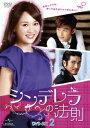 【2500円以上送料無料】シンデレラの法則 DVD-SET2/ジョー・チェン