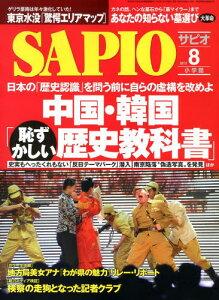 【総額2500円以上送料無料】SAPIO(サピオ) 2013年8月号【雑誌】【RCP】
