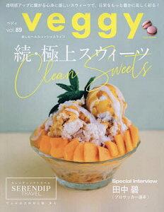 【総額2500円以上送料無料】Veggy(ベジィ) 2013年8月号【雑誌】【RCP】