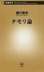 新潮新書 527【2500円以上送料無料】タモリ論/樋口毅宏【RCP】
