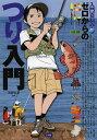 【100円クーポン配布中!】ゼロからのつり入門/西野弘章