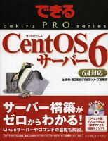 CentOS6サーバー