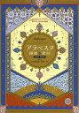 アラベスク模様素材DVD−ROM トルコやペルシア、アラビアの模...