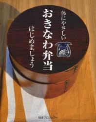 【総額2500円以上送料無料】体にやさしいおきなわ弁当はじめましょう/琉球新報社