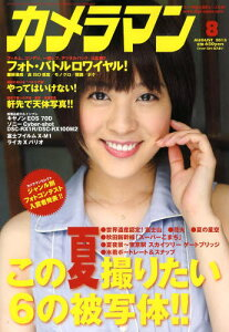 【2500円以上送料無料】カメラマン 2013年8月号【雑誌】