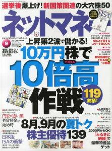 【総額2500円以上送料無料】ネットマネー 2013年9月号【雑誌】
