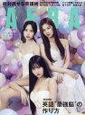 【総額2500円以上送料無料】AERA(アエラ) 2013年7月29日号【雑誌】
