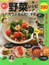 SAKURA MOOK 01 楽LIFEシリーズカラダを元気にする楽々野菜レシピ 野菜料理のマンネリ脱出...