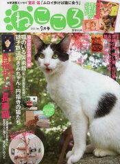 【総額2500円以上送料無料】ねこころ 2013年9月号【雑誌】