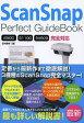 ScanSnap Perfect GuideBook/田村憲孝【2500円以上送料無料】