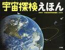 宇宙探検えほん/宇宙航空研究開発機構【合計3000円以上で送料無料】