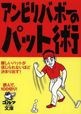 【スーパーSALE中6倍!】アンビリバボーのパット術【3000円以上送料無料】