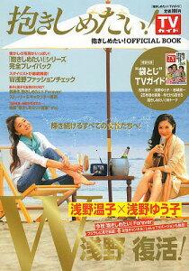 TOKYO NEWS MOOK 通巻370号【後払いOK】【2500円以上送料無料】抱きしめたい!TVガイド 抱...