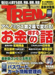 【2500円以上送料無料】日経トレンディ 2013年9月号【雑誌】【RCP】