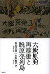 大飯原発再稼働と脱原発列島/中嶌哲演/土井淑平【2500円以上送料無料】
