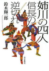 【2500円以上送料無料】姉川の四人 信長の逆切れ/鈴木輝一郎
