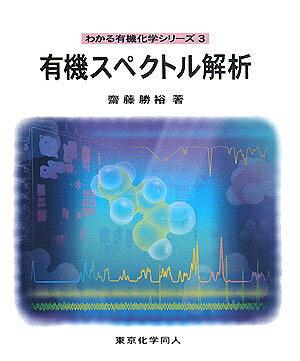 有機スペクトル解析/齋藤勝裕【合計3000円以上で送料無料】
