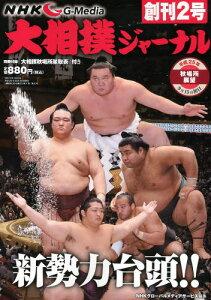 【2500円以上送料無料】NHK大相撲ジャーナル 2013年10月号【雑誌】
