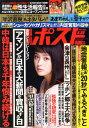 【総額2500円以上送料無料】週刊ポスト 2013年8月30日号【雑誌】