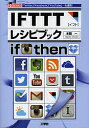 I/O BOOKSIFTTTレシピブック if then 「Twitter」「Facebook」「YouTube」…を連携!/本...