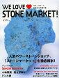 WE LOVE STONE MARKET! パワーストーン大地からの贈り物/中村泰二郎【2500円以上送料無料】