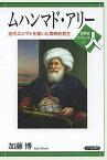 ムハンマド・アリー 近代エジプトを築いた開明的君主/加藤博【3000円以上送料無料】