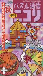 パズル通信ニコリ Vol.144(2013年秋号)