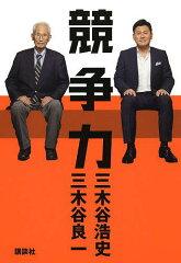 【2500円以上送料無料】競争力/三木谷浩史/三木谷良一