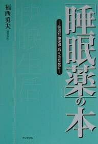 「睡眠薬」の本 快適な生活をおくるために/福西勇夫【3000円以上送料無料】
