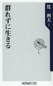 角川oneテーマ21 A−174【ショップ限定さらにポイントUPで最大ポイント10倍】群れずに生きる/...
