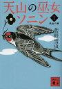 天山の巫女ソニン 1/菅野雪虫【合計3000円以上で送料無料】