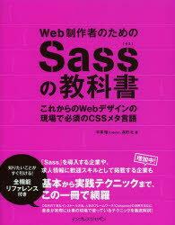 【最大500円クーポン配布中!】Web制作者のためのSassの教科書 これからのWebデザインの現場...