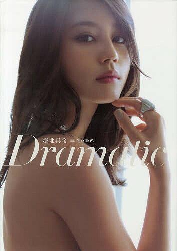 Dramatic 堀北真希写真集/NDCHOW【合計3000円以上で送料無料】