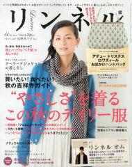 【2500円以上送料無料】リンネル 2013年11月号【雑誌】